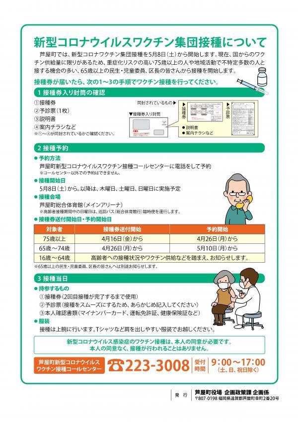 ウイルス コロナ 福岡 新型 福岡県、時短要請の新基準を公表 国の指標より厳しく